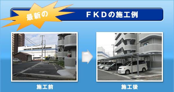 最新のFKDの施工例